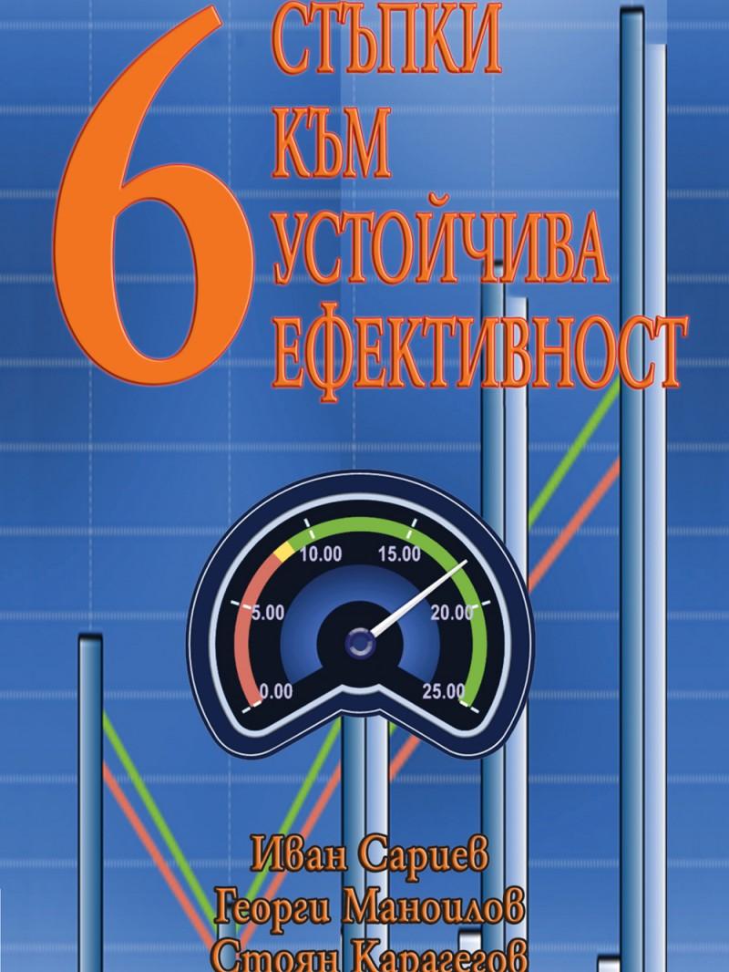 Шест стъпки към устойчива ефективност от Иван Сариев, Георги Маноилов, Стоян Карагегов