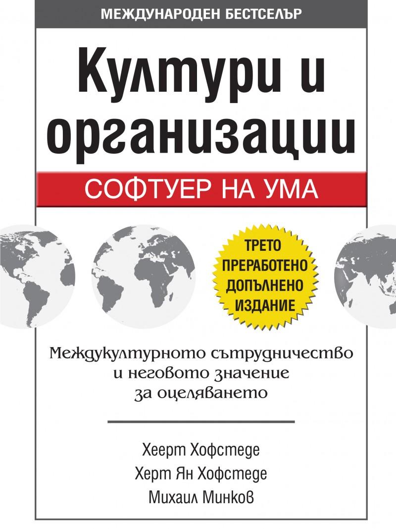 Култури и организации - трето преработено и допълнено издание от Хеерт Хофстеде, Херт Ян Хофстеде, Михаил Минков