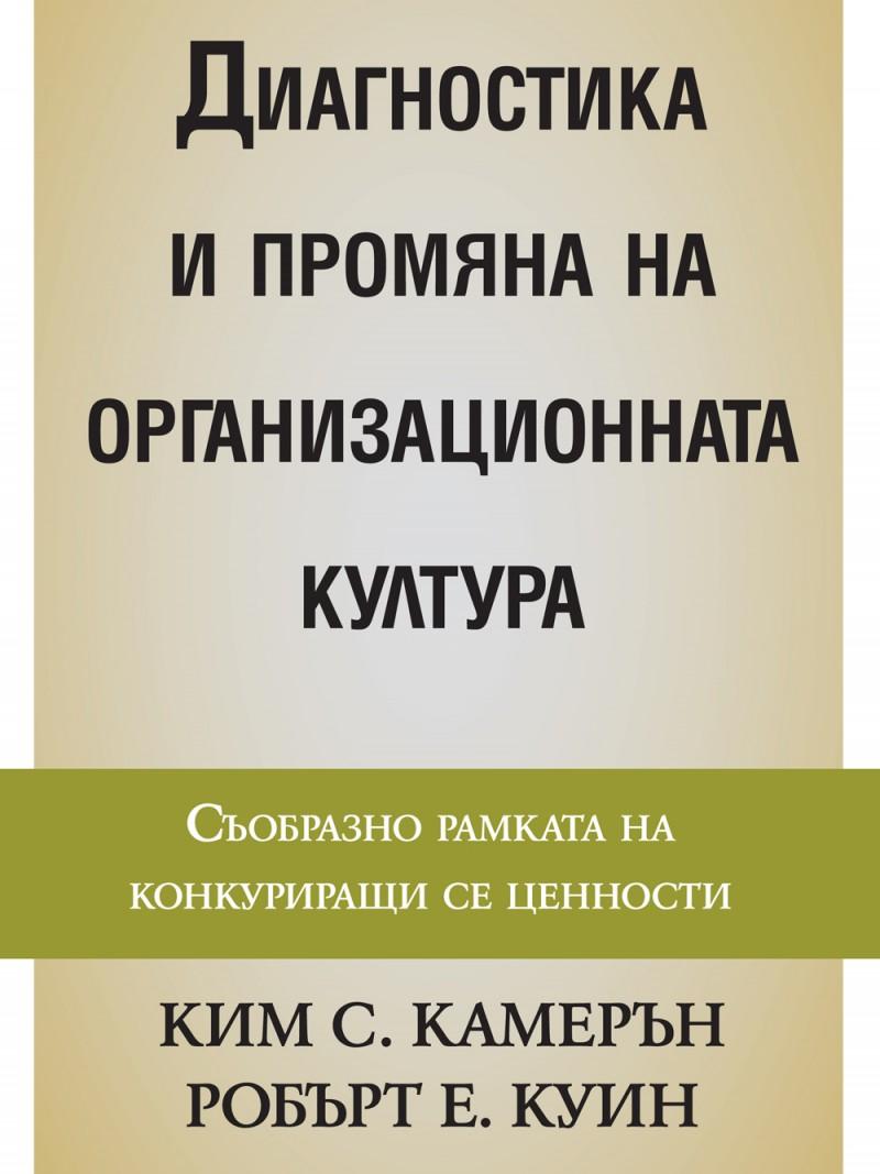 Диагностика и промяна на организационната култура от Ким С. Камерън, Робърт Е. Куин