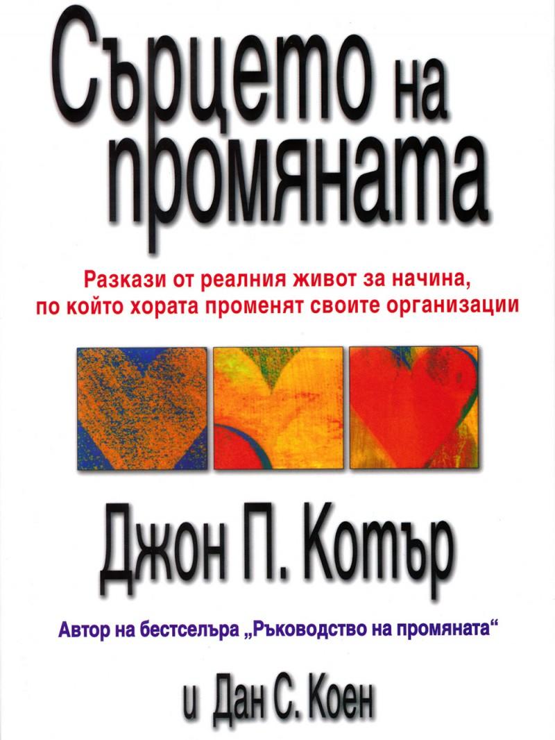 Сърцето на промяната от Джон П. Котър, Дан С. Коен